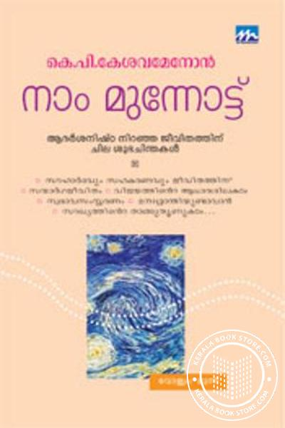 Cover Image of Book Nam Munnottu Vol 3