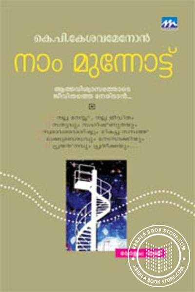 Cover Image of Book Nam Munnottu Vol IV