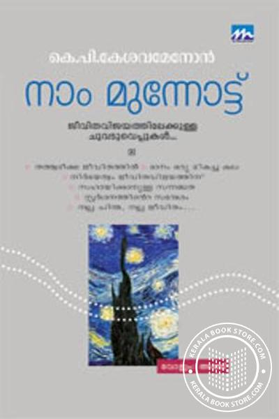 Cover Image of Book Nam Munnottu Vol V