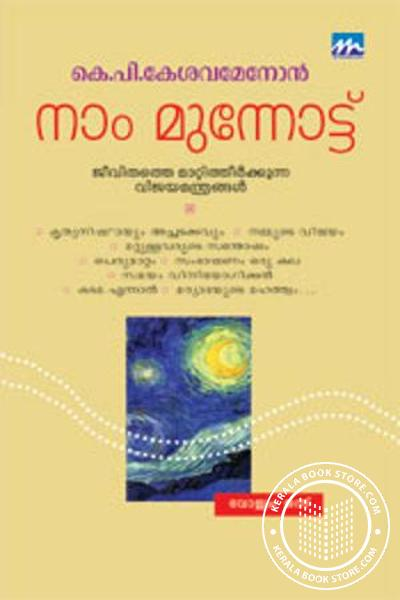 Cover Image of Book Nam Munnottu Vol1