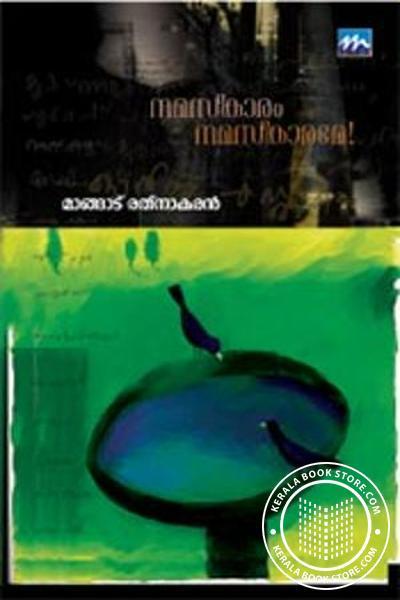 Cover Image of Book Namaskaram Namaskarame