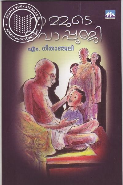 Cover Image of Book Nammude Bappuji