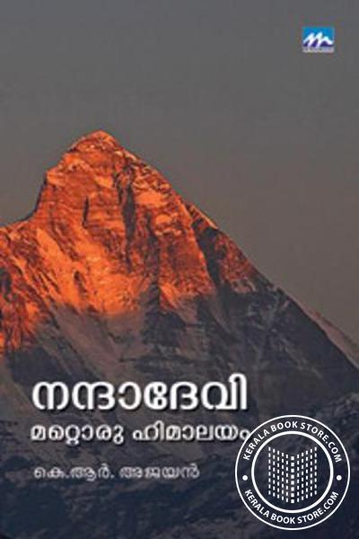 Cover Image of Book നന്ദാദേവി- മറ്റൊരു ഹിമാലയം