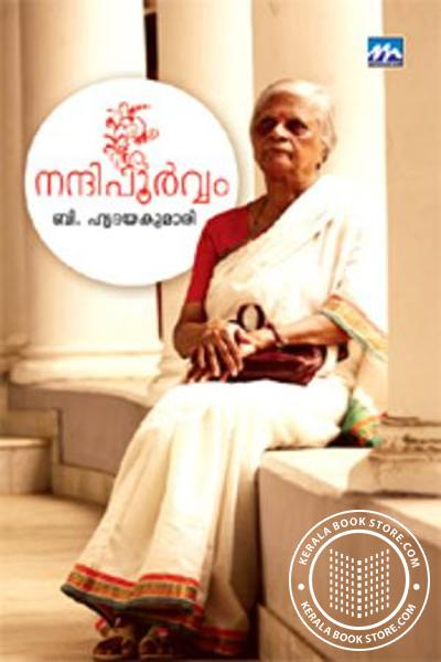 Cover Image of Book Nandipoorvam