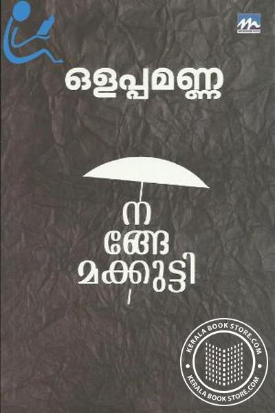 Cover Image of Book Nangemakkutty
