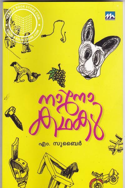 Image of Book Nano Kathakal
