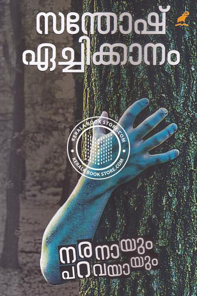 Cover Image of Book Naranayum Paravayayum