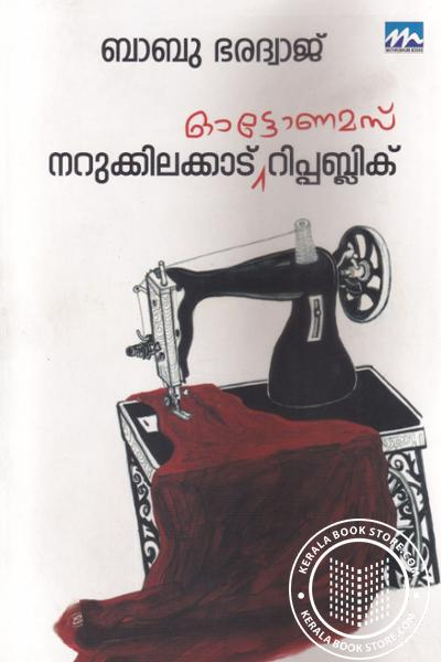 Cover Image of Book Narukkilakkad Autonomous Republic