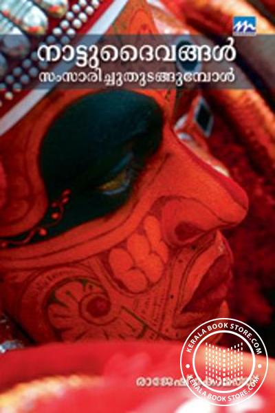 Cover Image of Book നാട്ടുദൈവങ്ങള് സംസാരിച്ചുതുടങ്ങുമ്പോള്