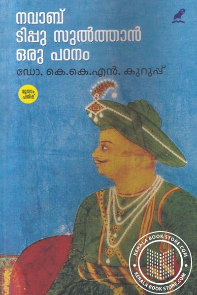 Cover Image of Book നവാബ് ടിപ്പു സുല്ത്താന് ഒരു പഠനം