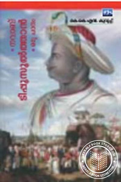 Cover Image of Book നവാബ് ടിപ്പുസുല്ത്താന് - ഒരു പഠനം