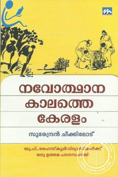 Cover Image of Book Navodhaanakalathe Keralam