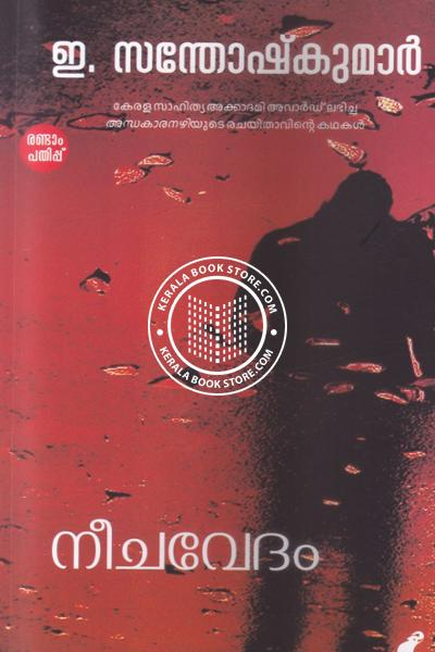 Cover Image of Book Neechavedam
