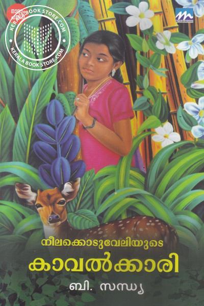 Cover Image of Book നീലക്കൊടുവേലിയുടെ കാവല്ക്കാരി