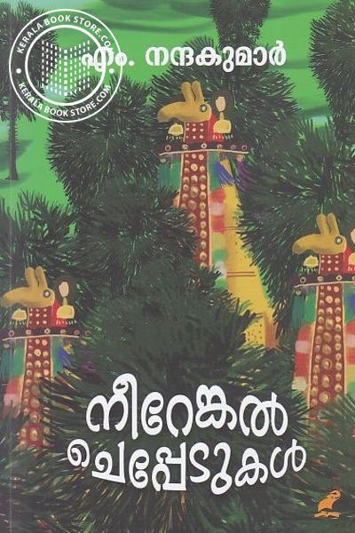 Cover Image of Book Neerenkal Cheppedukal
