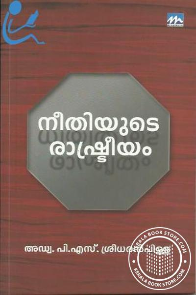 Cover Image of Book Neethyude Rashtreeyem