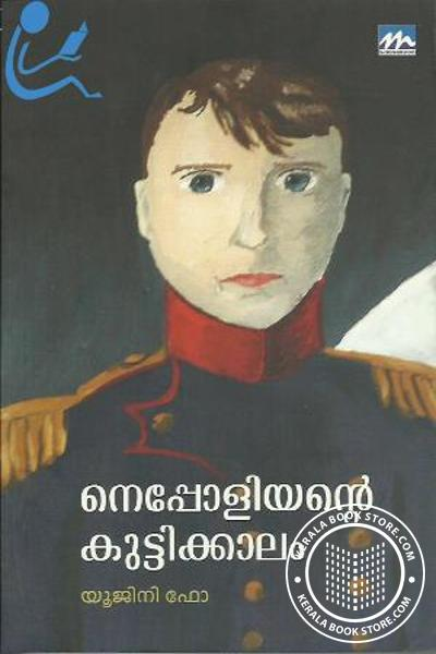 Cover Image of Book Neppoliente Kuttikkalam