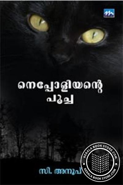 Cover Image of Book നെപ്പോളിയന്റെ പൂച്ച