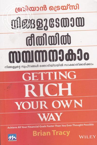 Cover Image of Book നിങ്ങളുടേതായ രീതിയില് സമ്പന്നനാകാം