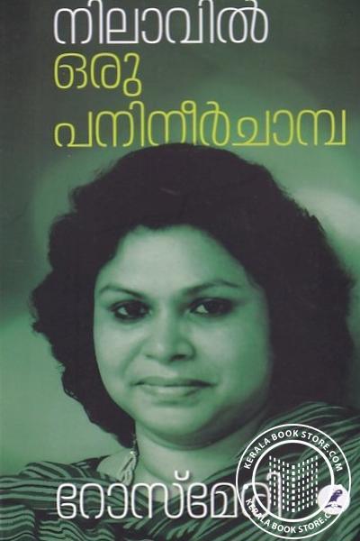 Cover Image of Book നിലാവിൽ ഒരു പനിനീർചാമ്പ