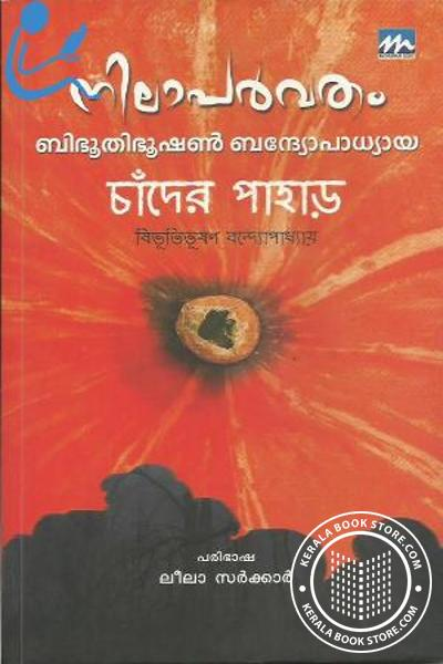 Cover Image of Book Nilaparavatham