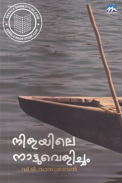 Cover Image of Book Nilayile Nattuvelicham
