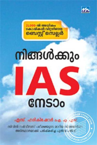 Cover Image of Book Ningalkkum I A S Nedaam