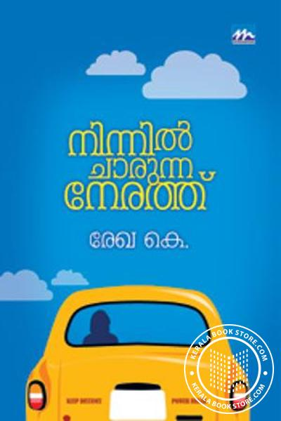 Cover Image of Book Ninnil Charunna Nerath