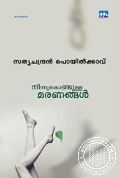 Cover Image of Book നിന്നുകൊണ്ടുള്ള മരണങ്ങള്