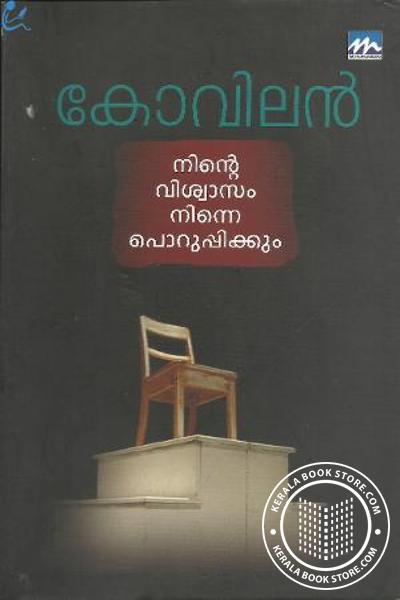 Cover Image of Book Ninte Viswasam Nenne Poruppikkum
