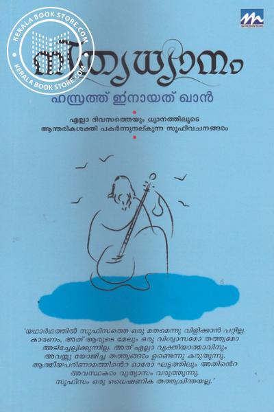 Cover Image of Book നിത്യധ്യാനം