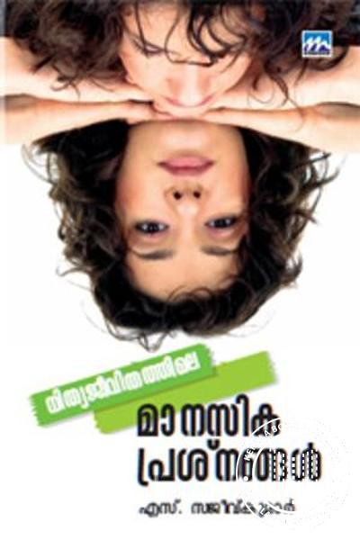 Cover Image of Book നിത്യജീവിതത്തിലെ മാനസികപ്രശ്നങ്ങള്
