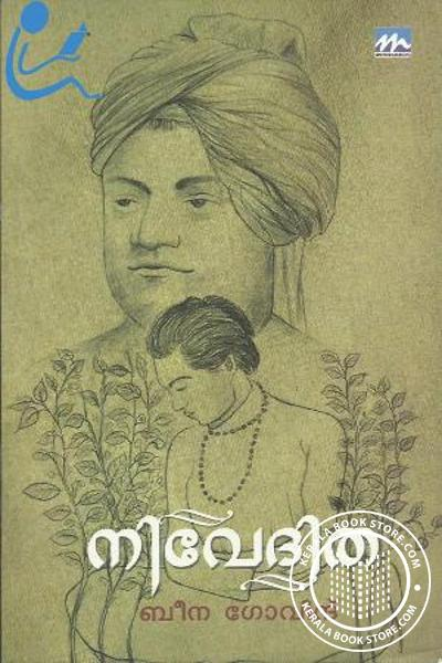 Cover Image of Book NIVEDITHA