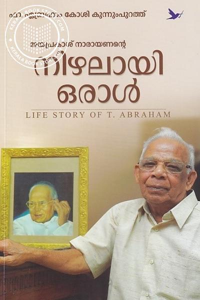 Cover Image of Book നിഴലായി ഒരാള്