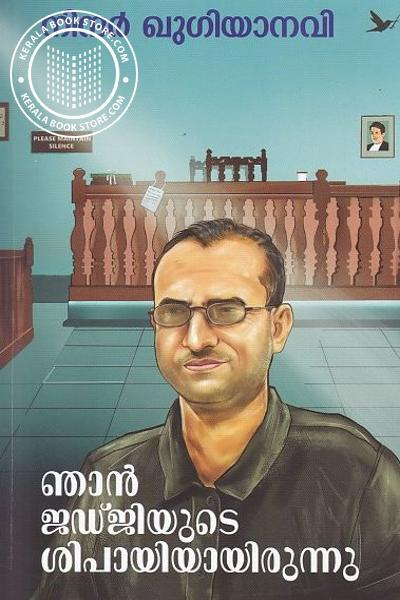 Cover Image of Book Njaan Judjiyude Sipayiyaayirunnu