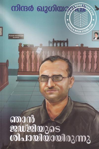 Image of Book Njan Judgiyude Sipayiyaayirunnu