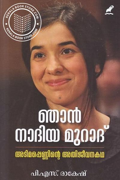 Cover Image of Book Njan Nadia Murad