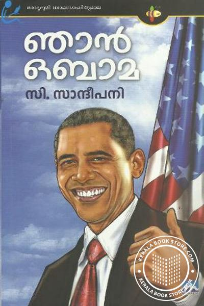 Cover Image of Book ഞാന് ഒബാമ