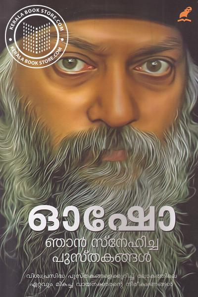 Cover Image of Book ഞാന്‍ സ്നേഹിച്ച പുസ്തകങ്ങള്‍
