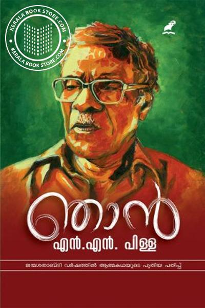 Cover Image of Book ഞാന്‍