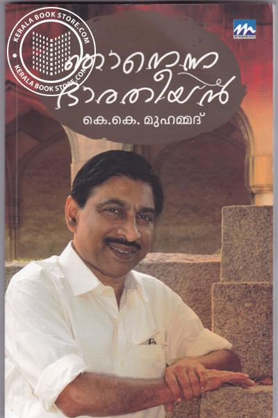 Cover Image of Book Njanenna Bharatheeyan