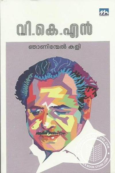 Cover Image of Book Njaninmel Kali