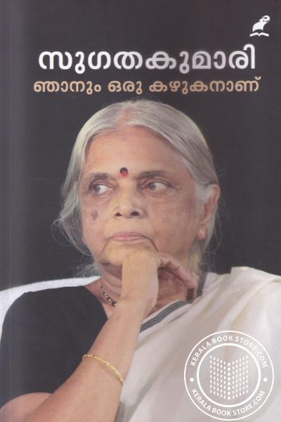 Cover Image of Book Njanum Oru Kazhukananu