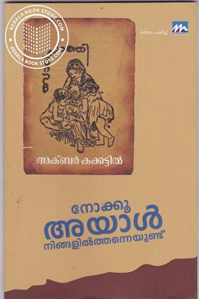 Cover Image of Book Nokku Ayal Ningalilthanneyundu