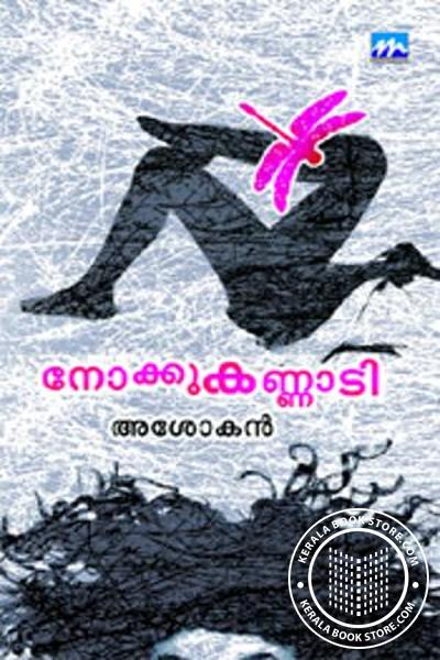 Cover Image of Book Nokkukannadi
