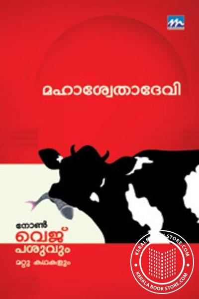 Cover Image of Book Non Veg Pashuvum Mattu Kathakalum