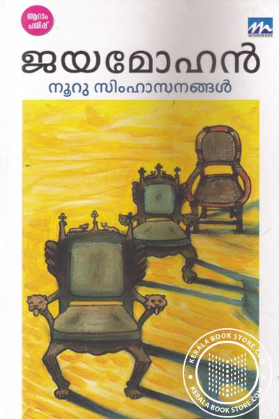 Cover Image of Book Nooru Simhaasanandal