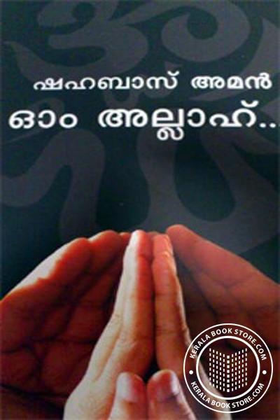 Cover Image of Book ഓം അല്ലാഹ്