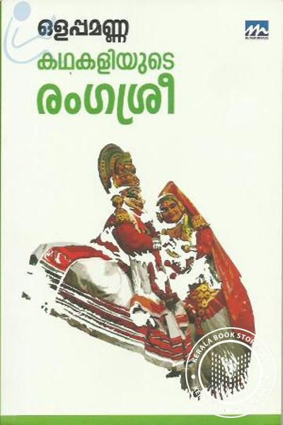 Cover Image of Book ഒളപ്പമണ്ണ കഥകളിയുടെ രംഗശ്രീ