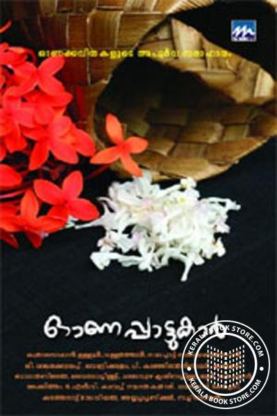 Cover Image of Book Onappattukar